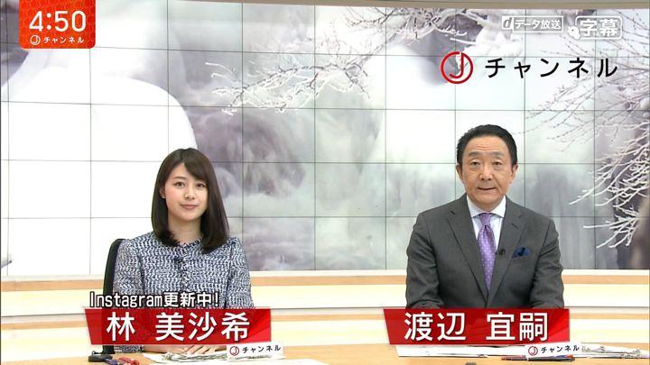 2018年01月26日林美沙希の画像01枚目