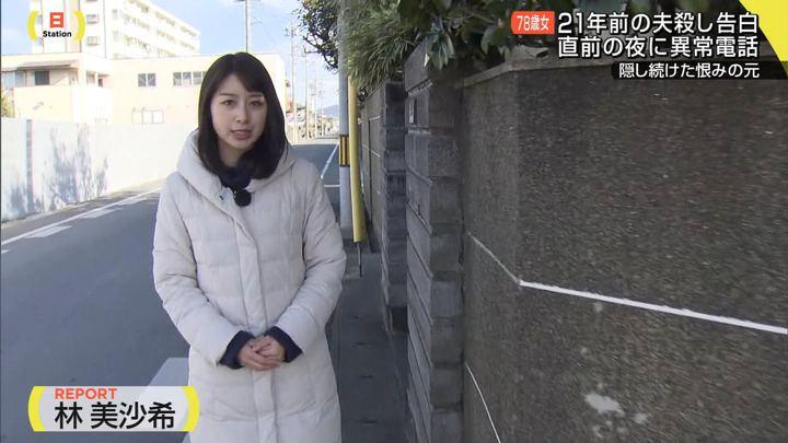 2018年02月04日林美沙希の画像02枚目