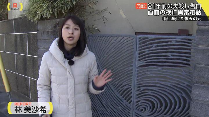 2018年02月04日林美沙希の画像03枚目