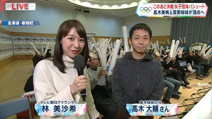 2018年02月19日林美沙希の画像04枚目