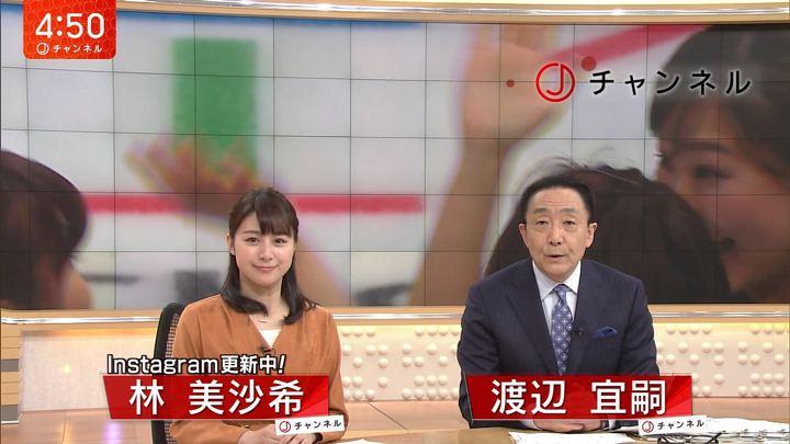 2018年02月20日林美沙希の画像03枚目