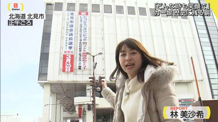 2018年02月25日林美沙希の画像03枚目