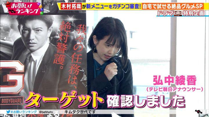 2018年01月15日弘中綾香の画像44枚目