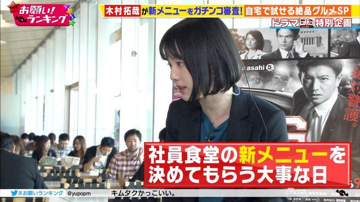 2018年01月15日弘中綾香の画像48枚目