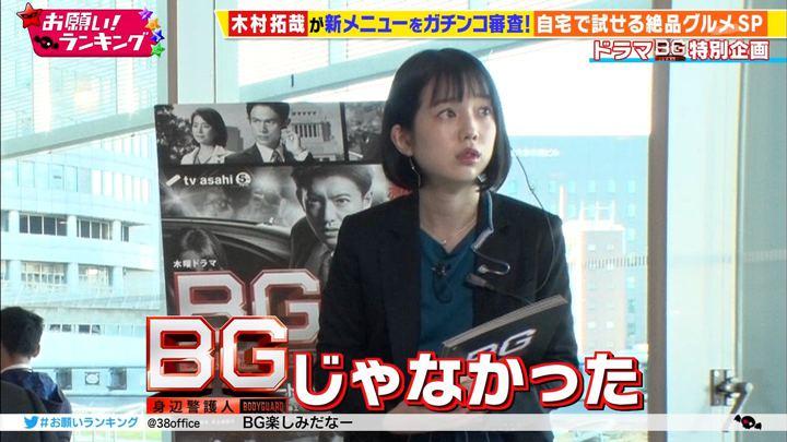 2018年01月15日弘中綾香の画像54枚目