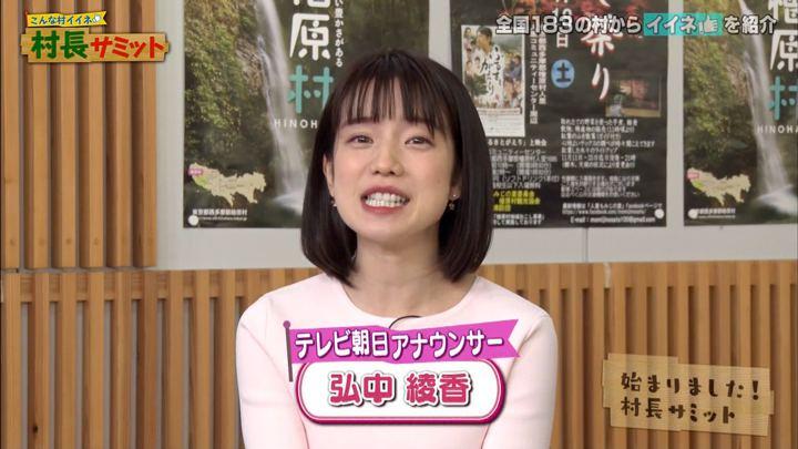 2018年01月20日弘中綾香の画像02枚目