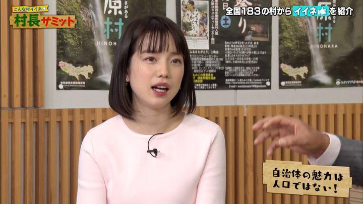 2018年01月20日弘中綾香の画像09枚目