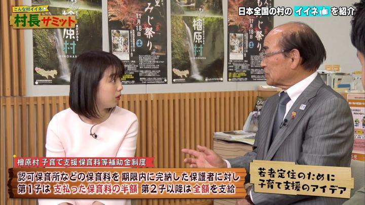 2018年01月20日弘中綾香の画像17枚目