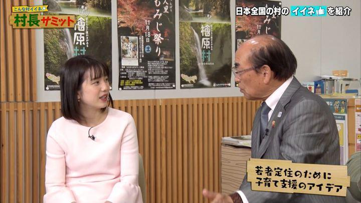 2018年01月20日弘中綾香の画像18枚目