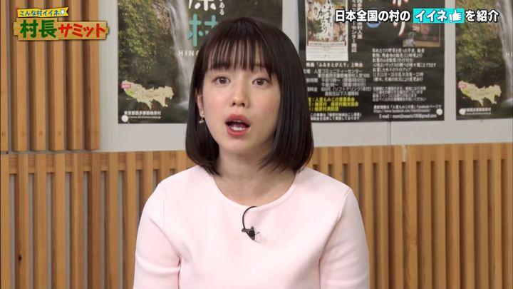 2018年01月20日弘中綾香の画像24枚目