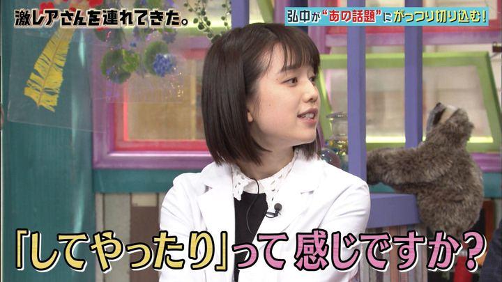 2018年01月22日弘中綾香の画像02枚目
