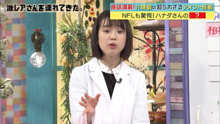 2018年01月22日弘中綾香の画像19枚目