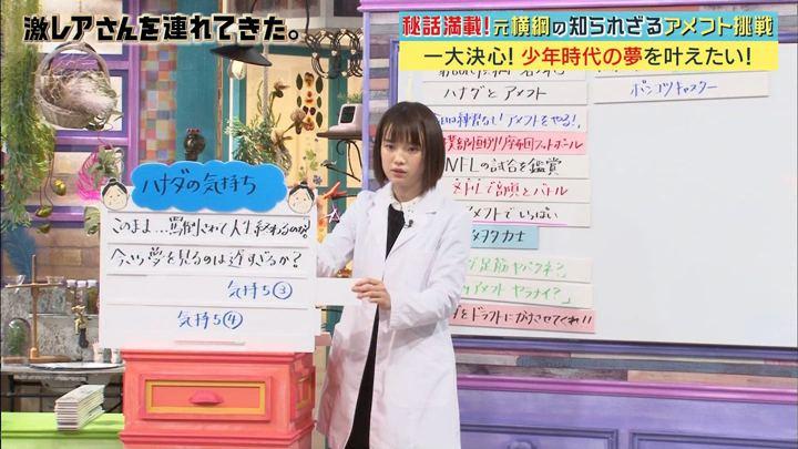 2018年01月22日弘中綾香の画像23枚目