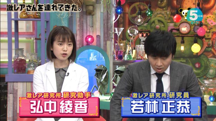 2018年01月29日弘中綾香の画像01枚目