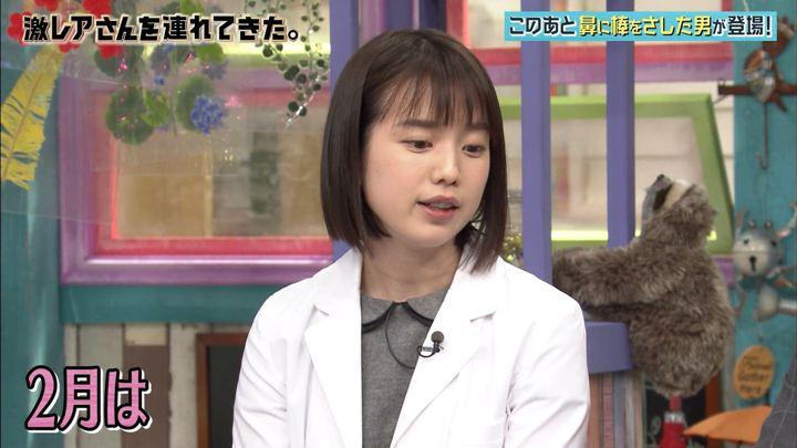 2018年01月29日弘中綾香の画像02枚目