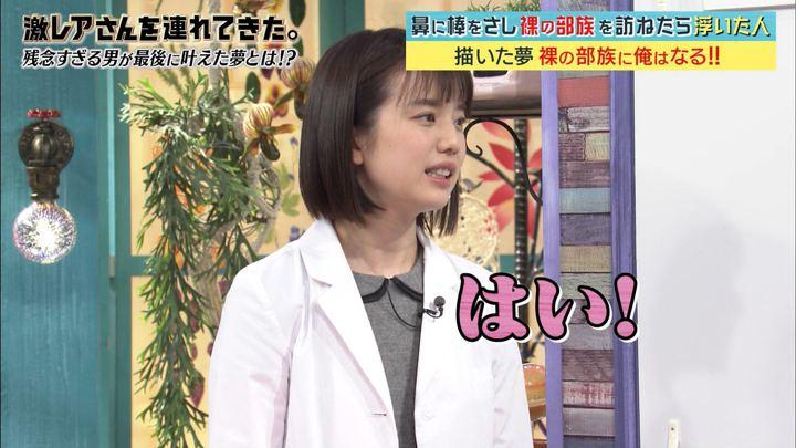 2018年01月29日弘中綾香の画像13枚目