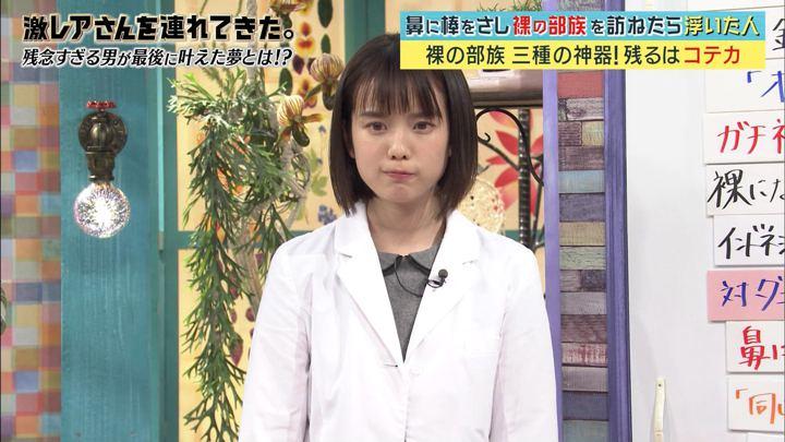 2018年01月29日弘中綾香の画像21枚目