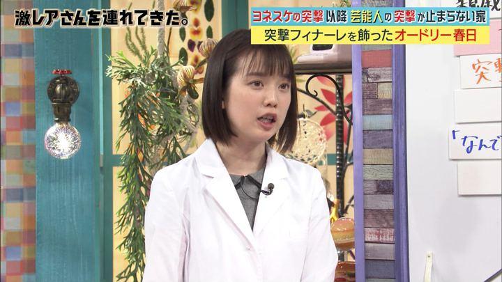 2018年01月29日弘中綾香の画像38枚目