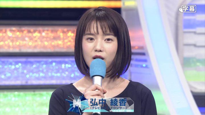 2018年02月02日弘中綾香の画像15枚目