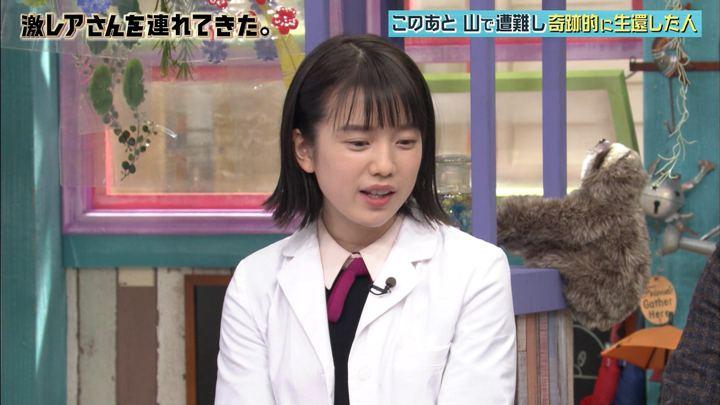 2018年02月05日弘中綾香の画像02枚目