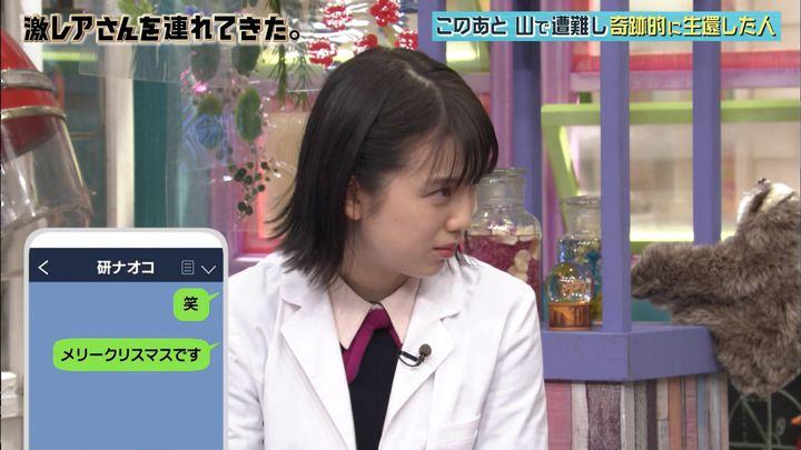 2018年02月05日弘中綾香の画像12枚目