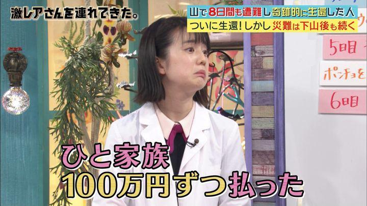 2018年02月05日弘中綾香の画像35枚目
