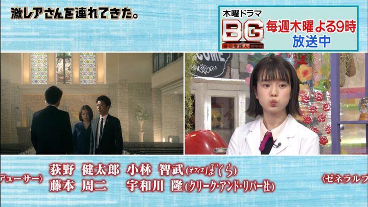 2018年02月05日弘中綾香の画像38枚目