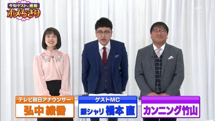 2018年02月05日弘中綾香の画像39枚目