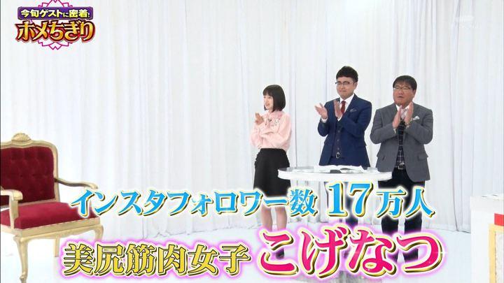 2018年02月05日弘中綾香の画像40枚目