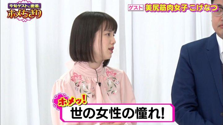 2018年02月05日弘中綾香の画像42枚目