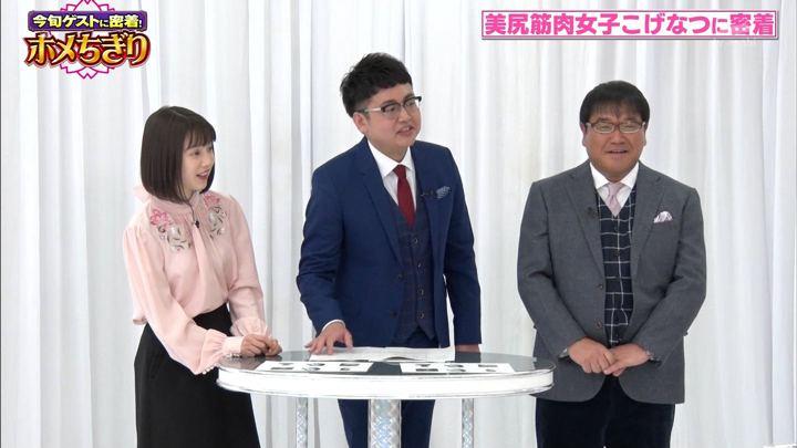 2018年02月05日弘中綾香の画像45枚目
