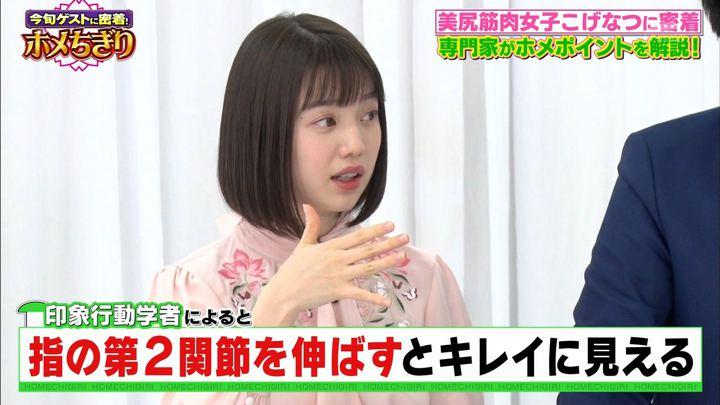 2018年02月05日弘中綾香の画像46枚目