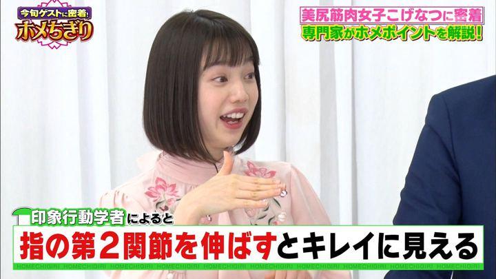 2018年02月05日弘中綾香の画像47枚目