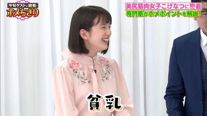 2018年02月05日弘中綾香の画像51枚目