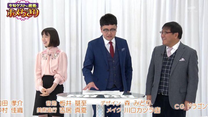 2018年02月05日弘中綾香の画像59枚目