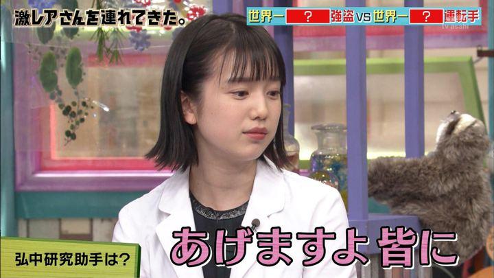 2018年02月12日弘中綾香の画像03枚目