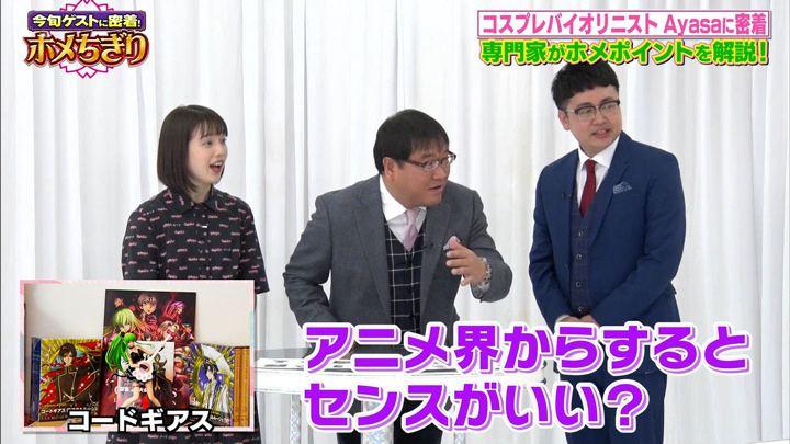 2018年02月12日弘中綾香の画像41枚目