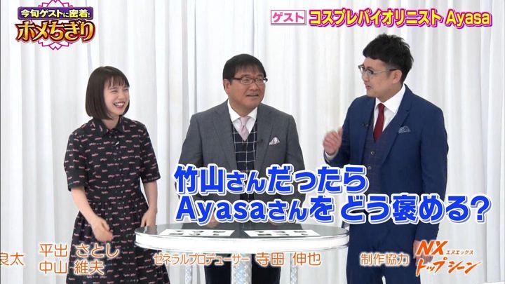 2018年02月12日弘中綾香の画像50枚目