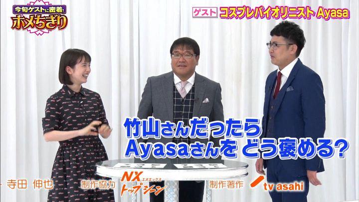 2018年02月12日弘中綾香の画像51枚目