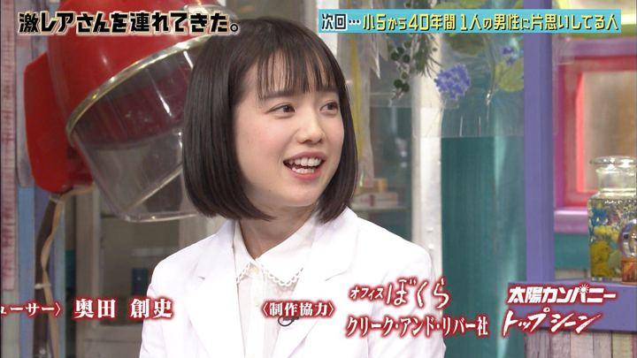 2018年02月19日弘中綾香の画像34枚目