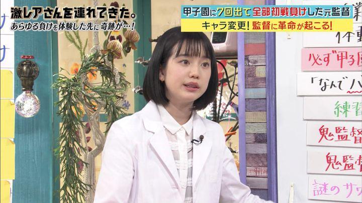 2018年03月05日弘中綾香の画像18枚目