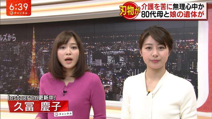 2018年01月25日久冨慶子の画像02枚目