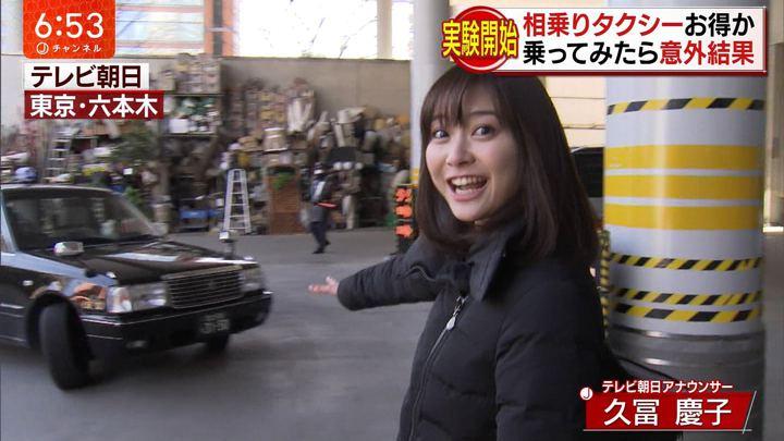 2018年01月26日久冨慶子の画像02枚目