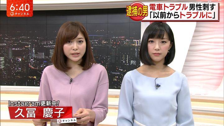 2018年02月08日久冨慶子の画像02枚目