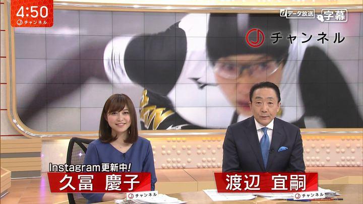 2018年02月19日久冨慶子の画像01枚目