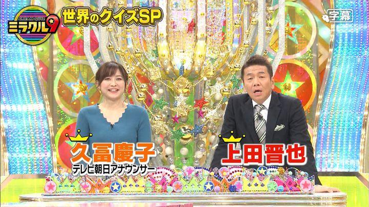 2018年02月28日久冨慶子の画像13枚目