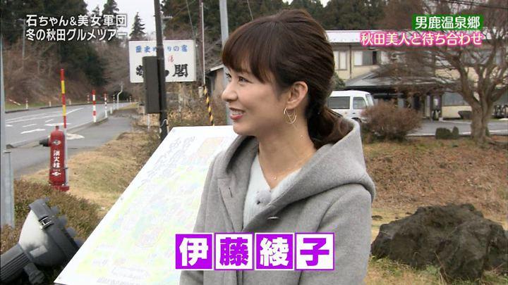 2018年02月03日伊藤綾子の画像02枚目