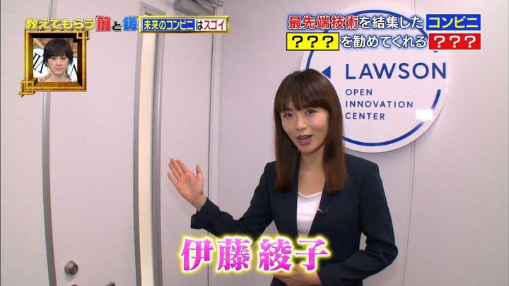 2018年02月20日伊藤綾子の画像02枚目