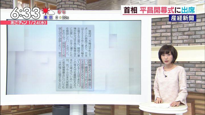 2018年01月24日伊東楓の画像14枚目