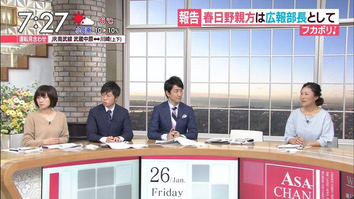 2018年01月26日伊東楓の画像14枚目